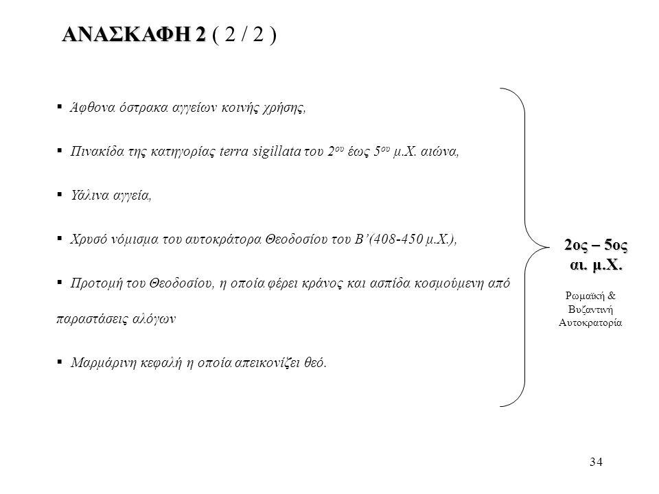34 ΑΝΑΣΚΑΦΗ 2 ΑΝΑΣΚΑΦΗ 2 ( 2 / 2 )  Άφθονα όστρακα αγγείων κοινής χρήσης,  Πινακίδα της κατηγορίας terra sigillata του 2 ου έως 5 ου μ.Χ. αιώνα,  Υ