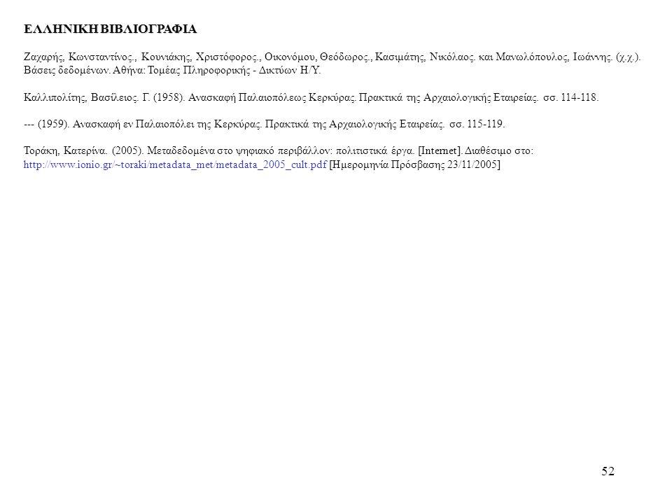 52 ΕΛΛΗΝΙΚΗ ΒΙΒΛΙΟΓΡΑΦΙΑ Ζαχαρής, Κωνσταντίνος., Κουνιάκης, Χριστόφορος., Οικονόμου, Θεόδωρος., Κασιμάτης, Νικόλαος. και Μανωλόπουλος, Ιωάννης. (χ.χ.)