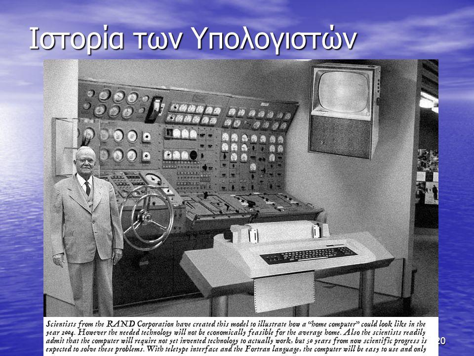 20 Ιστορία των Υπολογιστών