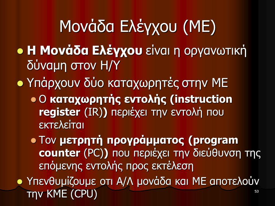 53 Μονάδα Ελέγχου (ΜΕ) Η Μονάδα Ελέγχου είναι η οργανωτική δύναμη στον Η/Υ Η Μονάδα Ελέγχου είναι η οργανωτική δύναμη στον Η/Υ Υπάρχουν δύο καταχωρητέ
