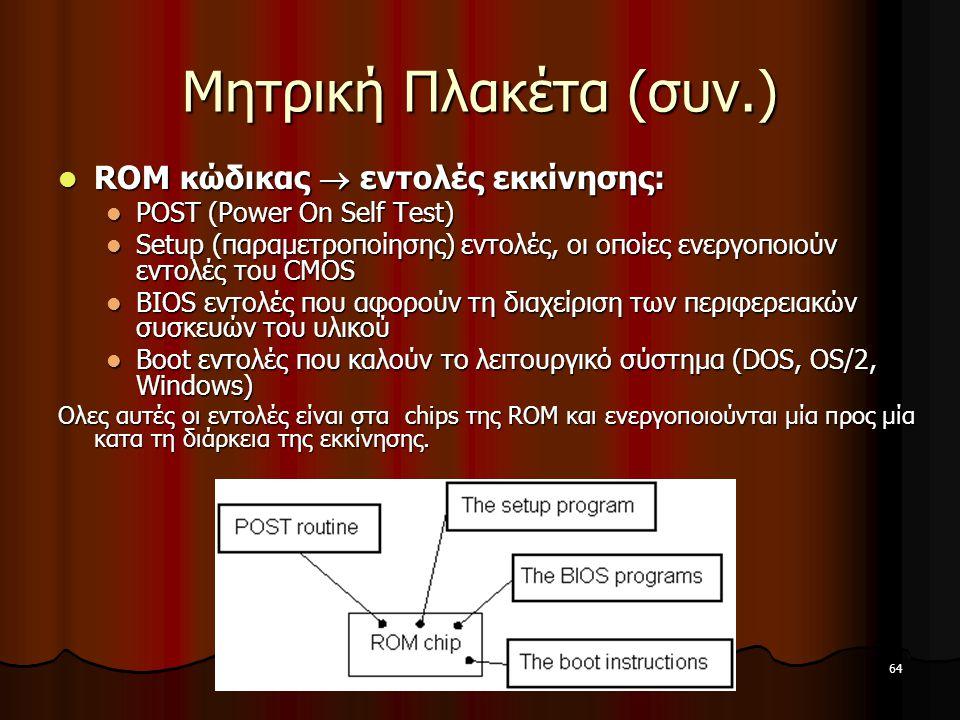 64 Μητρική Πλακέτα (συν.) ROM κώδικας  εντολές εκκίνησης: ROM κώδικας  εντολές εκκίνησης: POST (Power On Self Test) POST (Power On Self Test) Setup