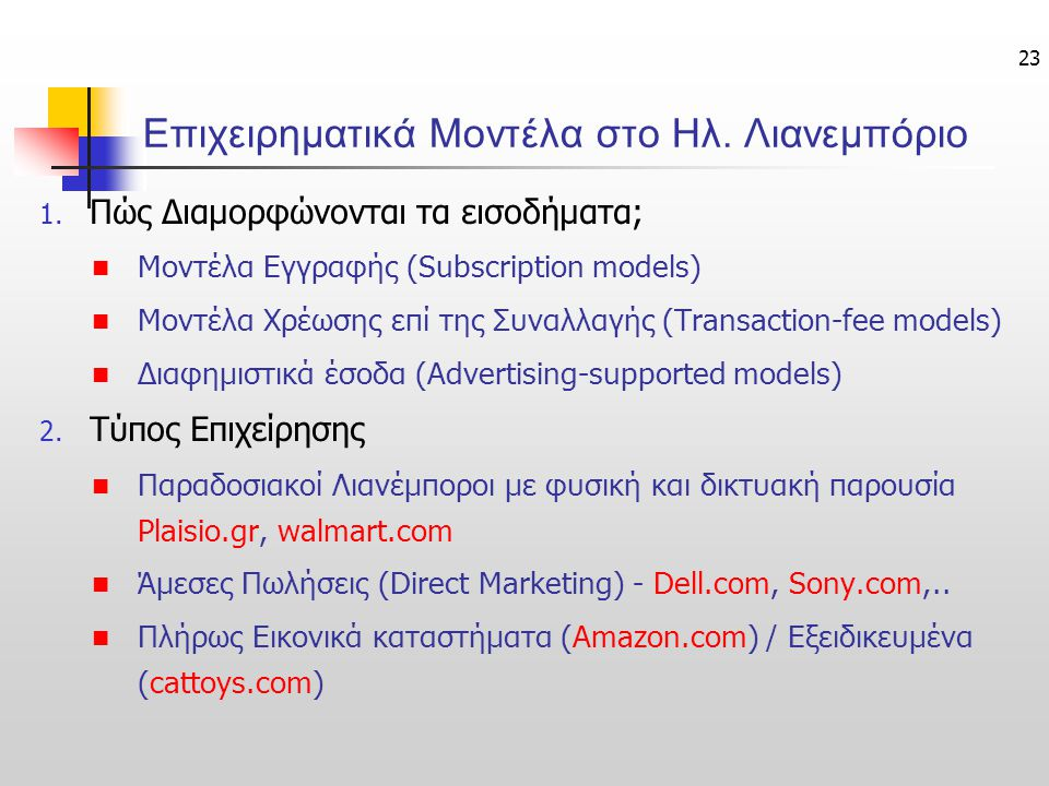 23 Επιχειρηματικά Μοντέλα στο Ηλ. Λιανεμπόριο 1. Πώς Διαμορφώνονται τα εισοδήματα; Μοντέλα Εγγραφής (Subscription models) Μοντέλα Χρέωσης επί της Συνα