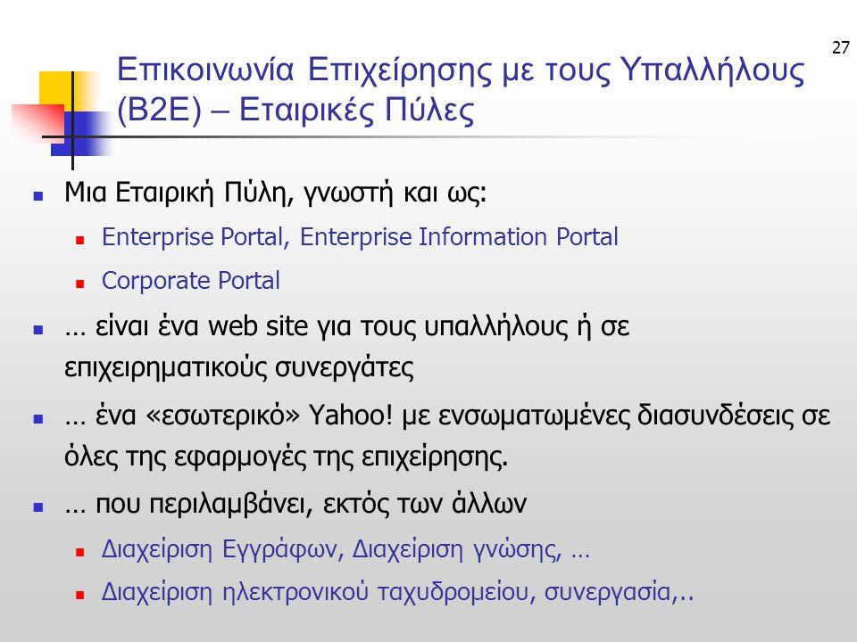 27 Επικοινωνία Επιχείρησης με τους Υπαλλήλους (Β2Ε) – Εταιρικές Πύλες Μια Εταιρική Πύλη, γνωστή και ως: Enterprise Portal, Enterprise Information Port