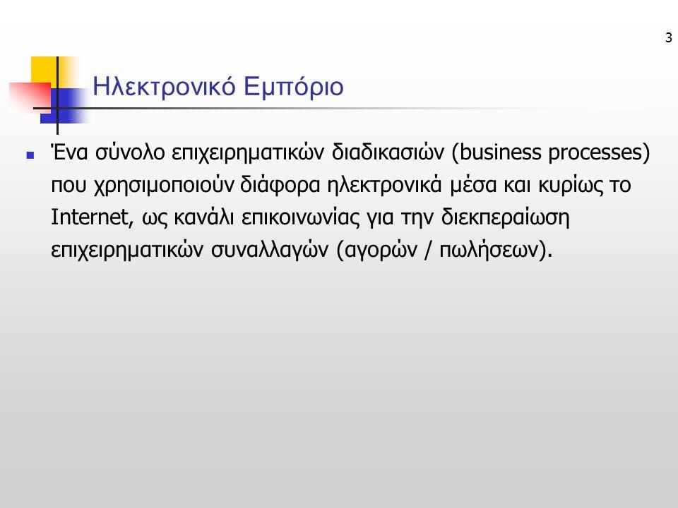 3 Ηλεκτρονικό Εμπόριο Ένα σύνολο επιχειρηματικών διαδικασιών (business processes) που χρησιμοποιούν διάφορα ηλεκτρονικά μέσα και κυρίως το Internet, ω