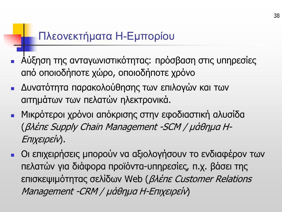 38 Πλεονεκτήματα Η-Εμπορίου Αύξηση της ανταγωνιστικότητας: πρόσβαση στις υπηρεσίες από οποιοδήποτε χώρο, οποιοδήποτε χρόνο Δυνατότητα παρακολούθησης τ