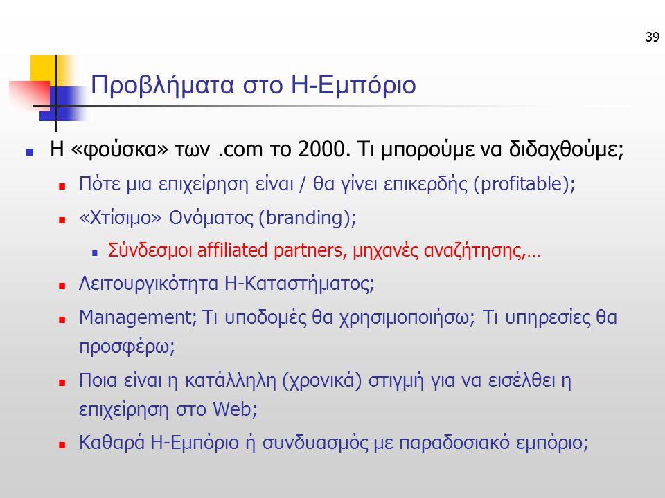 39 Προβλήματα στο Η-Εμπόριο H «φούσκα» των.com το 2000. Τι μπορούμε να διδαχθούμε; Πότε μια επιχείρηση είναι / θα γίνει επικερδής (profitable); «Χτίσι