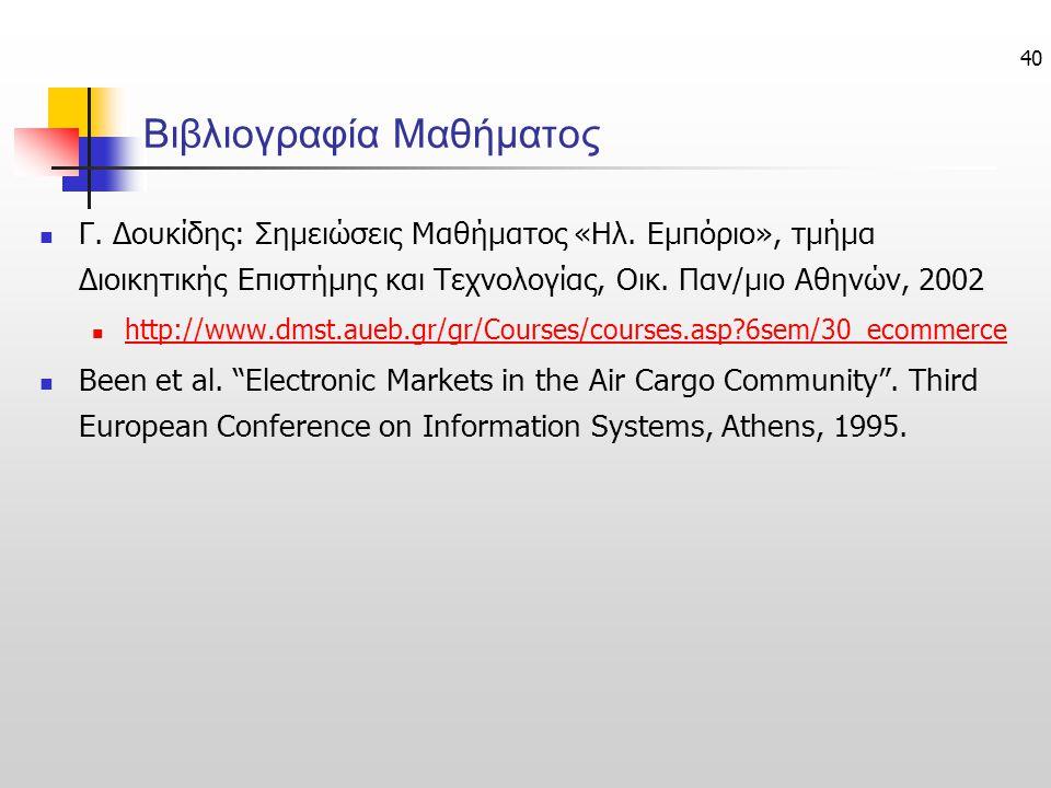 40 Βιβλιογραφία Μαθήματος Γ. Δουκίδης: Σημειώσεις Μαθήματος «Ηλ. Εμπόριο», τμήμα Διοικητικής Επιστήμης και Τεχνολογίας, Οικ. Παν/μιο Αθηνών, 2002 http