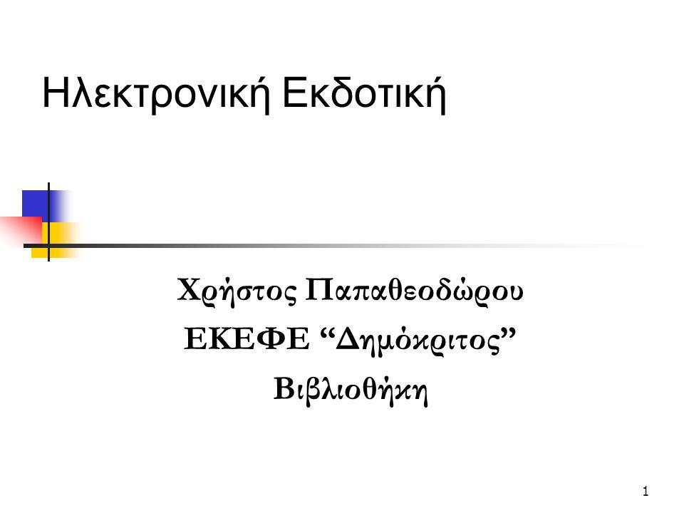 1 Ηλεκτρονική Εκδοτική Χρήστος Παπαθεοδώρου ΕΚΕΦΕ Δημόκριτος Βιβλιοθήκη