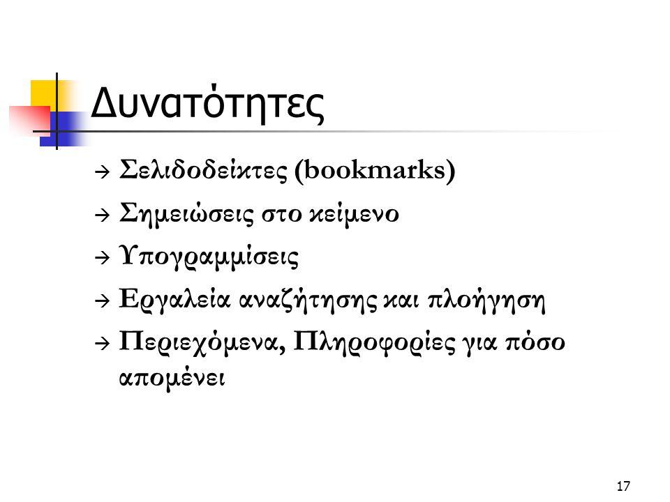 17 Δυνατότητες  Σελιδοδείκτες (bookmarks)  Σημειώσεις στο κείμενο  Υπογραμμίσεις  Εργαλεία αναζήτησης και πλοήγηση  Περιεχόμενα, Πληροφορίες για