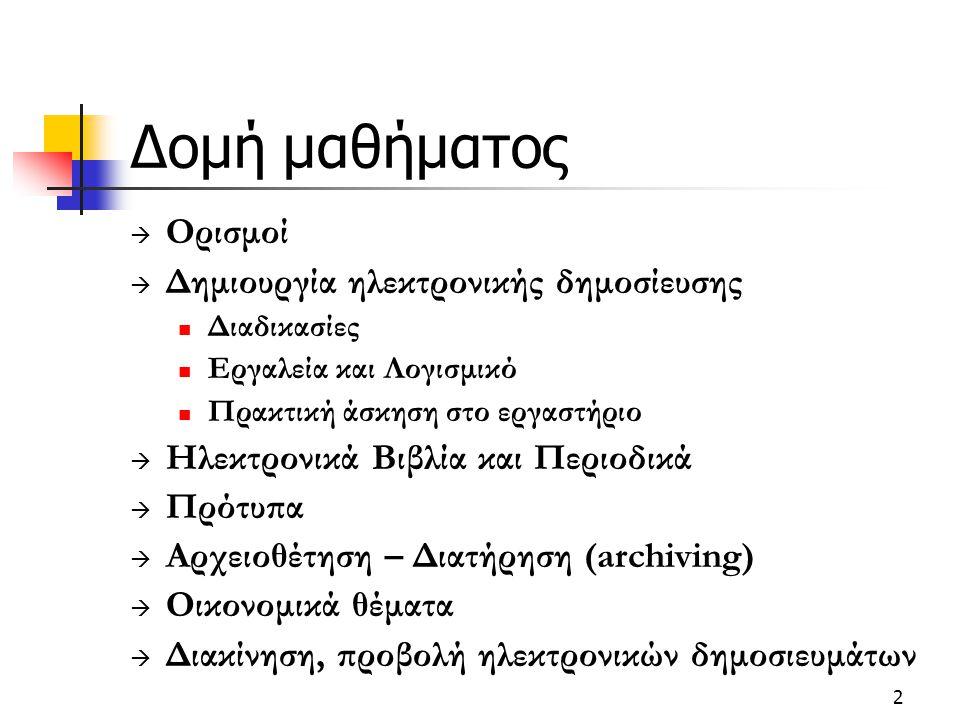 2 Δομή μαθήματος  Ορισμοί  Δημιουργία ηλεκτρονικής δημοσίευσης Διαδικασίες Εργαλεία και Λογισμικό Πρακτική άσκηση στο εργαστήριο  Ηλεκτρονικά Βιβλί