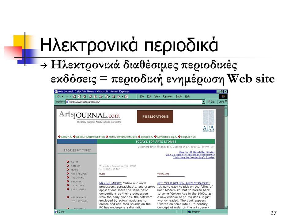 27 Ηλεκτρονικά περιοδικά  Ηλεκτρονικά διαθέσιμες περιοδικές εκδόσεις = περιοδική ενημέρωση Web site