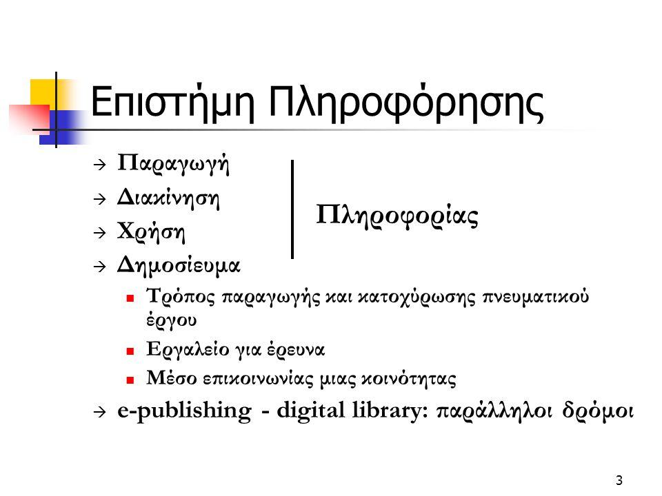 3 Επιστήμη Πληροφόρησης  Παραγωγή  Διακίνηση  Χρήση  Δημοσίευμα Τρόπος παραγωγής και κατοχύρωσης πνευματικού έργου Εργαλείο για έρευνα Μέσο επικοινωνίας μιας κοινότητας  e-publishing - digital library: παράλληλοι δρόμοι Πληροφορίας