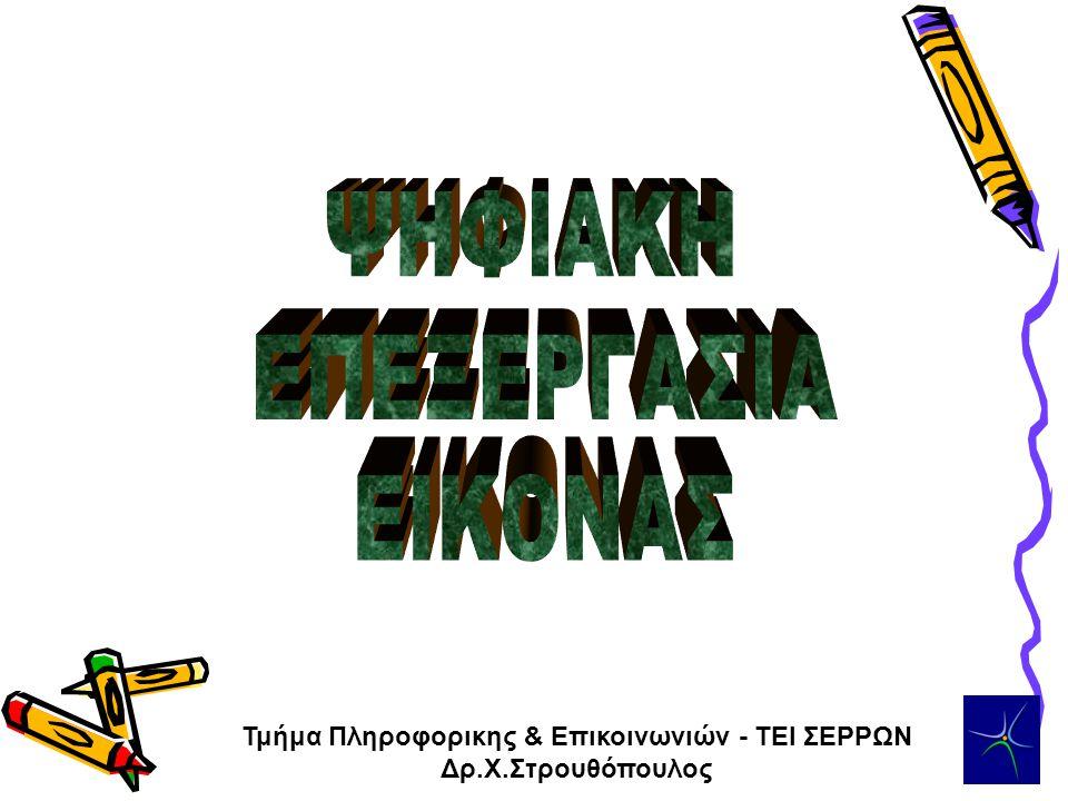 Τμήμα Πληροφορικης & Επικοινωνιών - ΤΕΙ ΣΕΡΡΩΝ Δρ.Χ.Στρουθόπουλος