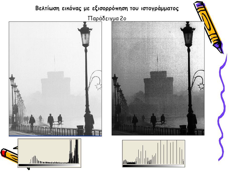 Βελτίωση εικόνας με εξισορρόπηση του ιστογράμματος Παράδειγμα 2ο