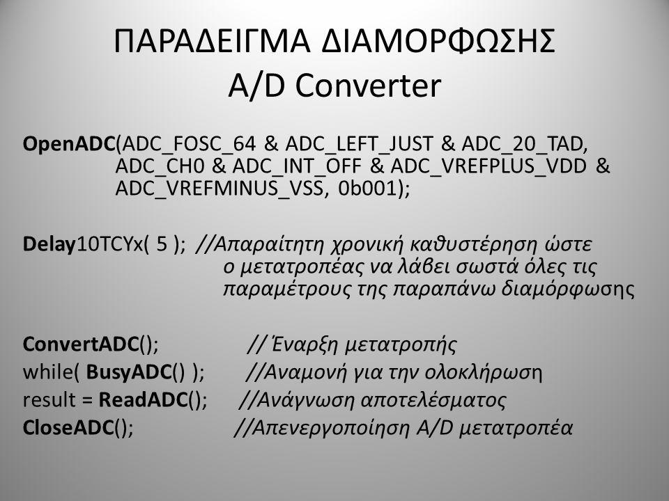 ΠΑΡΑΔΕΙΓΜΑ ΔΙΑΜΟΡΦΩΣΗΣ A/D Converter OpenADC(ADC_FOSC_64 & ADC_LEFT_JUST & ADC_20_TAD, ADC_CH0 & ADC_INT_OFF & ADC_VREFPLUS_VDD & ADC_VREFMINUS_VSS, 0