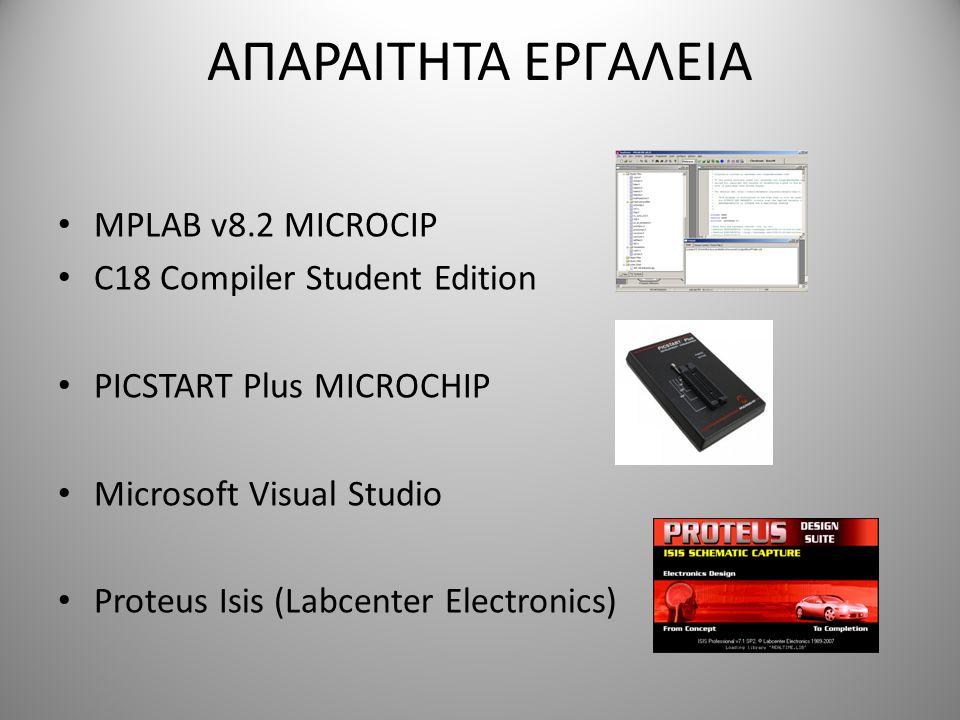 ΑΠΑΡΑΙΤΗΤΑ ΕΡΓΑΛΕΙΑ MPLAB v8.2 MICROCIP C18 Compiler Student Edition PICSTART Plus MICROCHIP Microsoft Visual Studio Proteus Isis (Labcenter Electroni