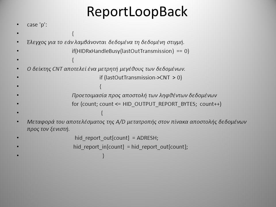 ReportLoopBack case 'p': { Έλεγχος για το εάν λαμβάνονται δεδομένα τη δεδομένη στιγμή. if(HIDRxHandleBusy(lastOutTransmission) == 0) { Ο δείκτης CNT α
