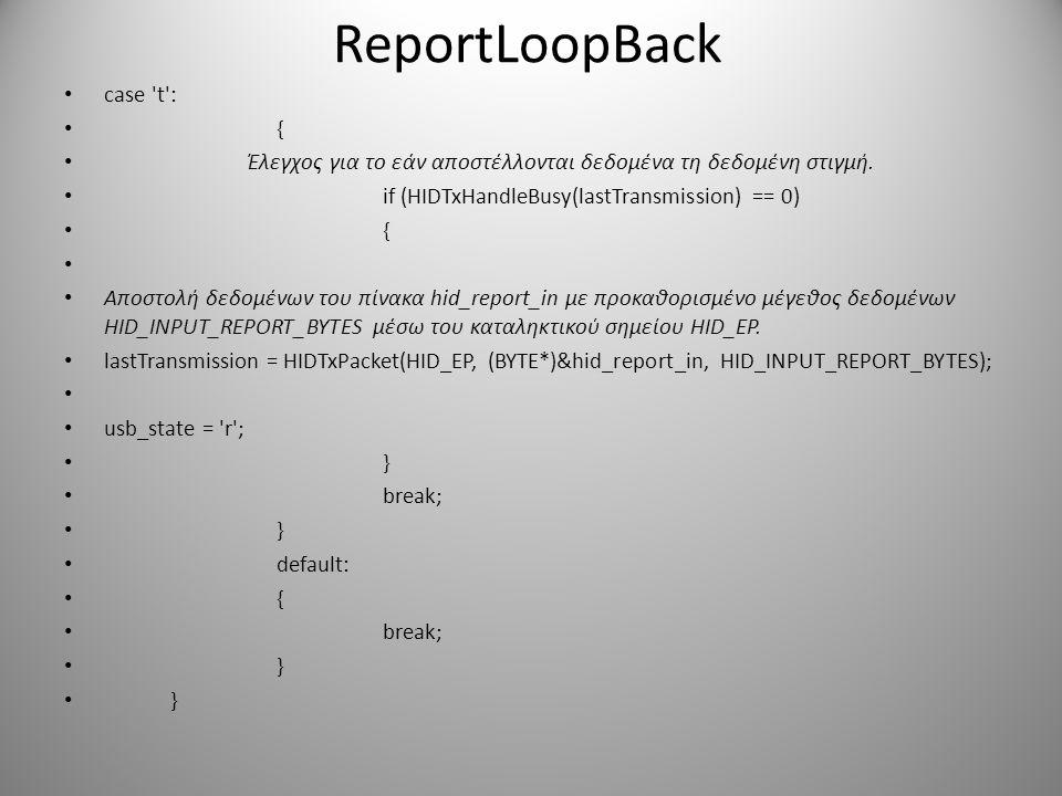 ReportLoopBack case 't': { Έλεγχος για το εάν αποστέλλονται δεδομένα τη δεδομένη στιγμή. if (HIDTxHandleBusy(lastTransmission) == 0) { Αποστολή δεδομέ