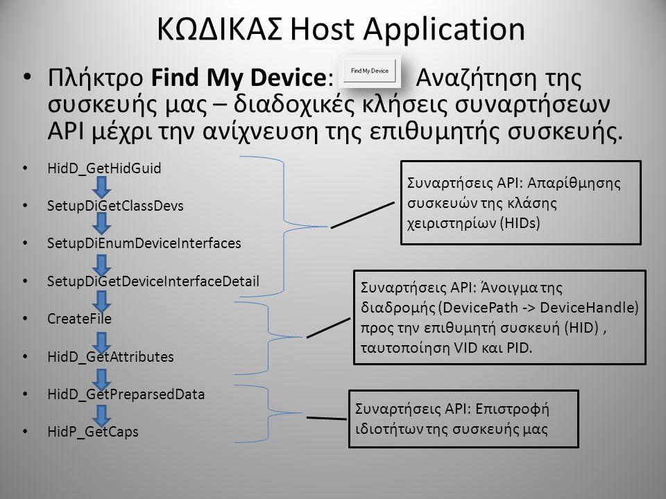 ΚΩΔΙΚΑΣ Host Application Πλήκτρο Find My Device: Αναζήτηση της συσκευής μας – διαδοχικές κλήσεις συναρτήσεων API μέχρι την ανίχνευση της επιθυμητής συ