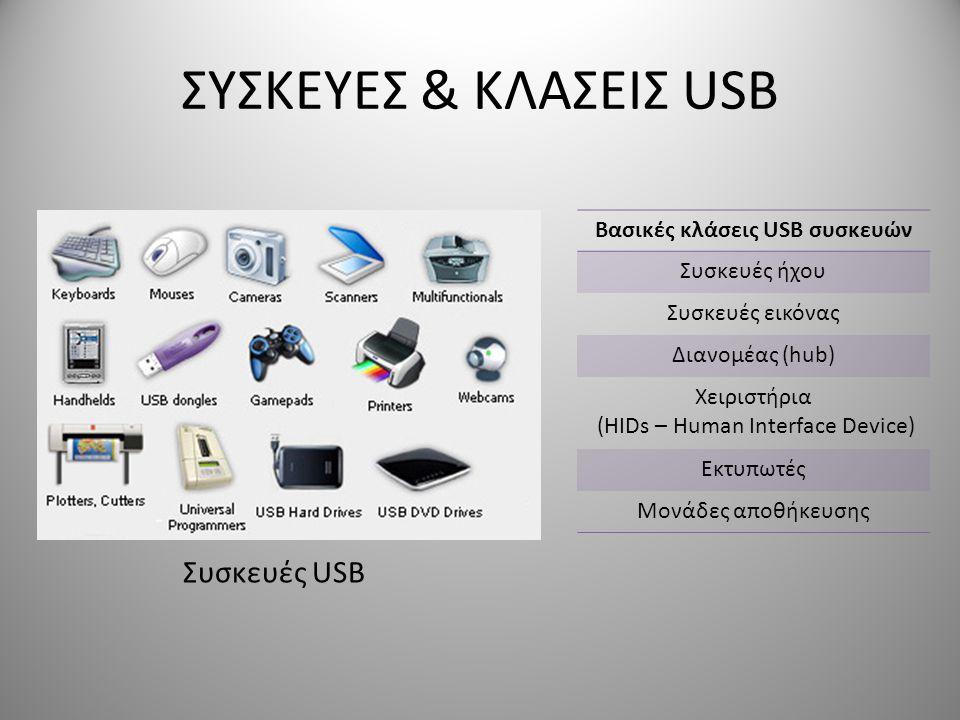ΣΥΣΚΕΥΕΣ & ΚΛΑΣΕΙΣ USB Συσκευές USB Βασικές κλάσεις USB συσκευών Συσκευές ήχου Συσκευές εικόνας Διανομέας (hub) Χειριστήρια (HIDs – Human Interface De