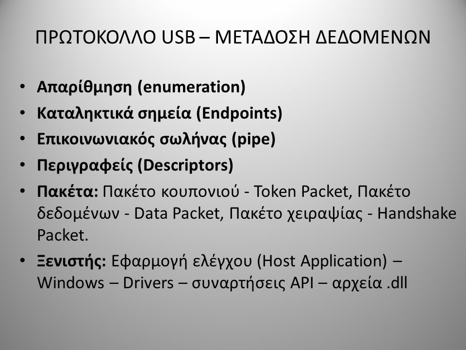 ReportLoopBack Έλεγχος και αποστολή δεδομένων με τη βοήθεια κατάλληλων μακροεντολών.