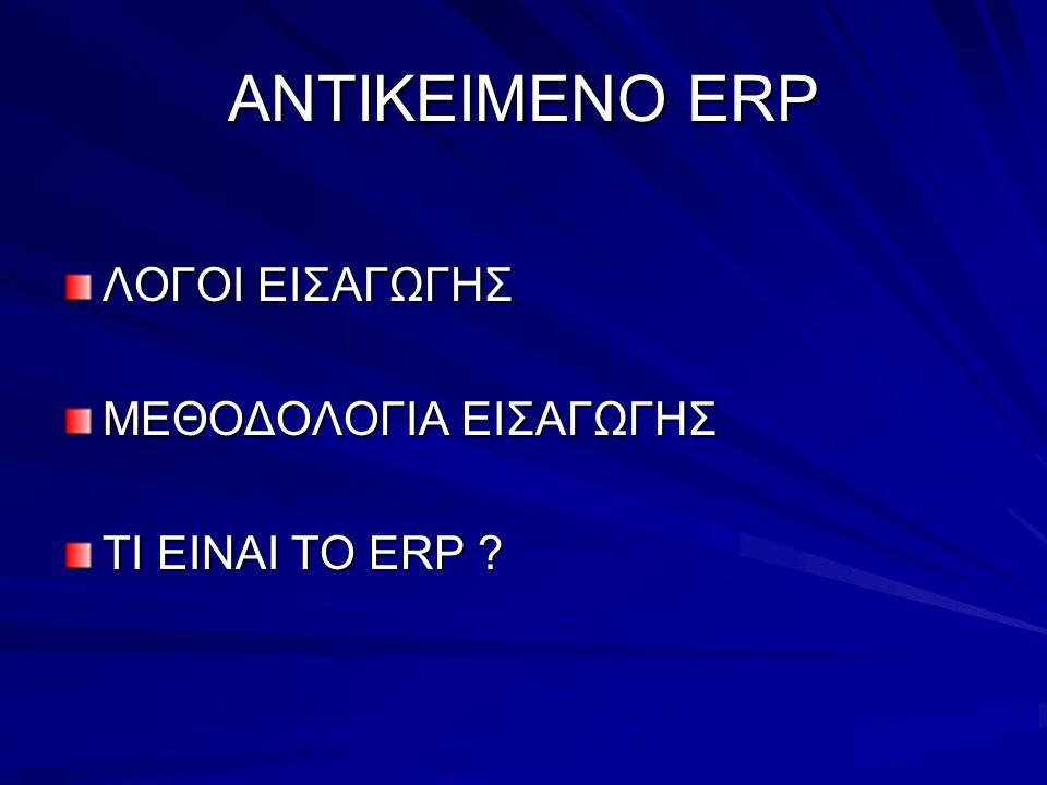 ΛΟΓΟΙ ΕΙΣΑΓΩΓΗΣ ΤΟΥ ERP ΣΤΟ Π.Π.Σ.