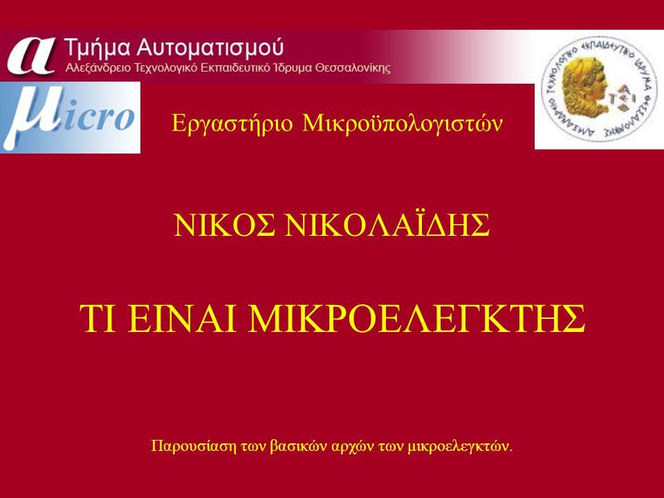 ΝΙΚΟΣ ΝΙΚΟΛΑΪΔΗΣ ΤΙ ΕΙΝΑΙ ΜΙΚΡΟΕΛΕΓΚΤΗΣ Εργαστήριο Μικροϋπολογιστών Παρουσίαση των βασικών αρχών των μικροελεγκτών.