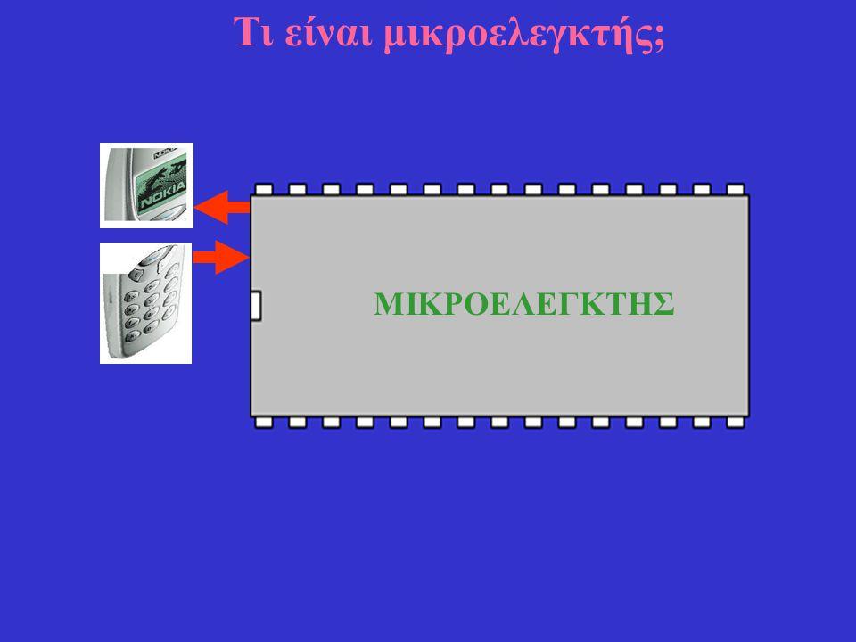 RAMROM CPU Μονάδα δια- σύνδεσης πε- ριφερειακών Τι είναι μικροελεγκτής; ΜΙΚΡΟΕΛΕΓΚΤΗΣ Αυτός είναι ο μικροελεγκτής