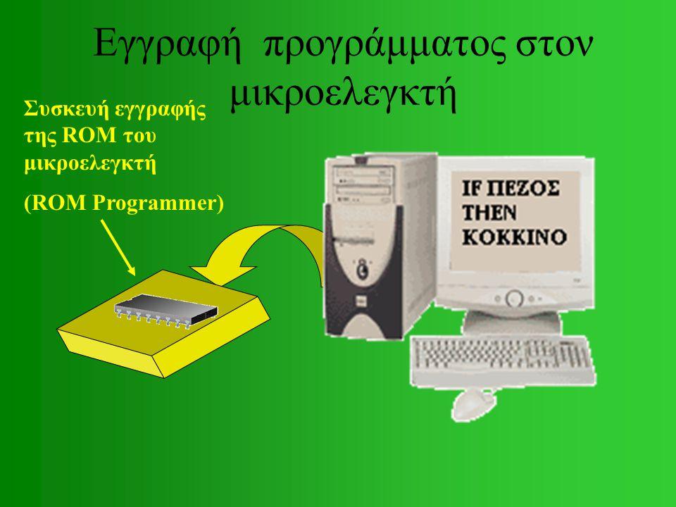 Εγγραφή προγράμματος στον μικροελεγκτή Συσκευή εγγραφής της ROM του μικροελεγκτή (ROM Programmer)