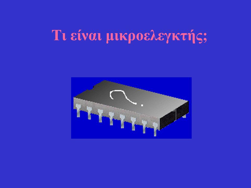 Πώς δουλεύει ο μικροελεγκτής; RAMROM CPU Μονάδα διασύνδεσης περιφερειακών............