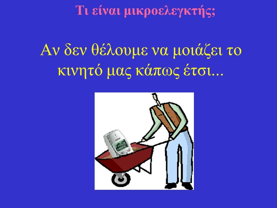 Νίκος Νικολαΐδης ΤΕΛΟΣ ΠΑΡΟΥΣΙΑΣΗΣ