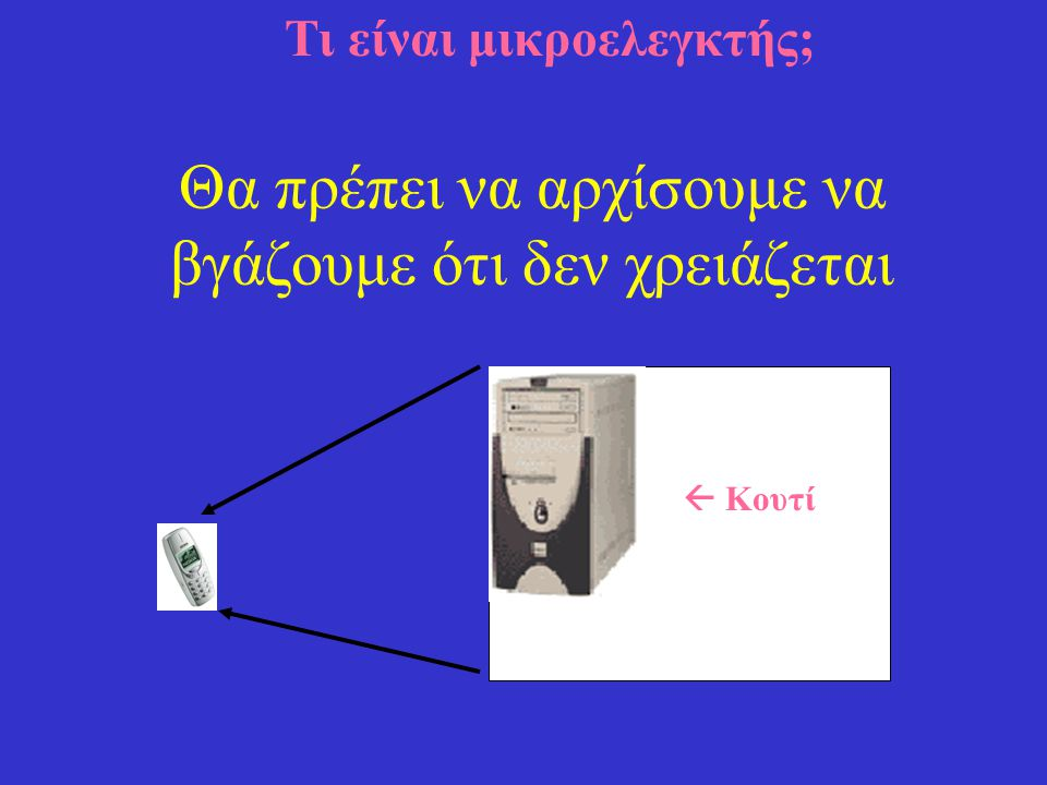 Τι έχει όμως το κουτί του υπολογιστή; Τι είναι μικροελεγκτής; Τι έχει μέσα στο κουτί του υπολογιστή;Τι έχει μέσα στο κουτί του υπολογιστή;