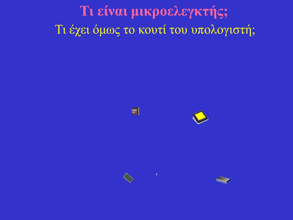 Πλεονεκτήματα του μικροελεγκτή Είναι ένας υπολογιστής σε ένα ολοκληρωμένο κύκλωμα.