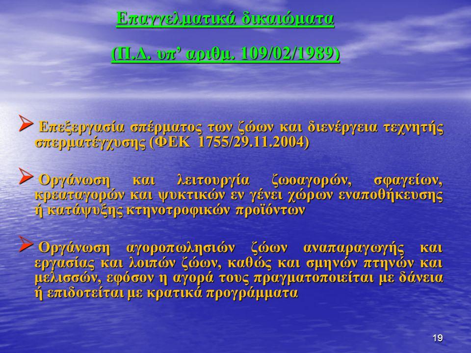 19  Επεξεργασία σπέρματος των ζώων και διενέργεια τεχνητής σπερματέγχυσης (ΦΕΚ 1755/29.11.2004)  Οργάνωση και λειτουργία ζωοαγορών, σφαγείων, κρεατα