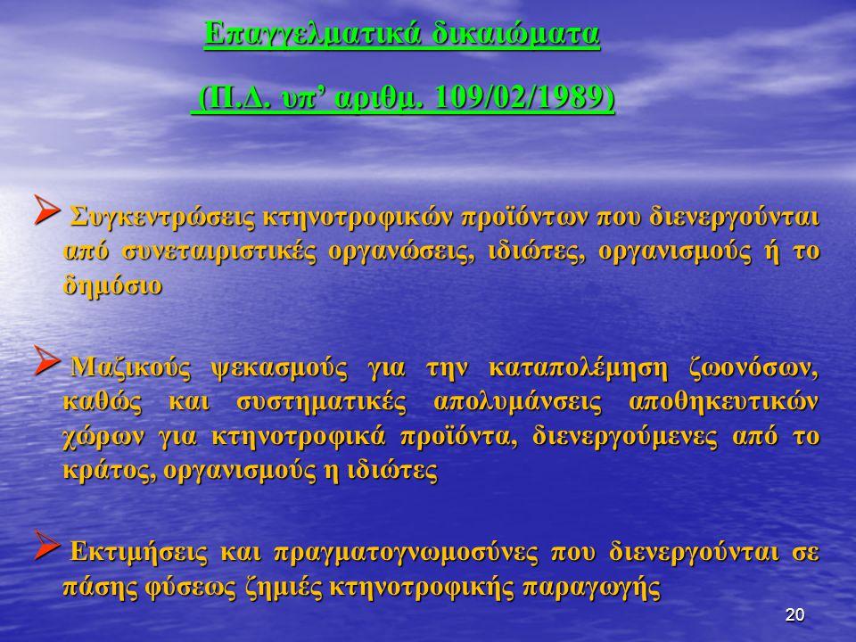 20  Συγκεντρώσεις κτηνοτροφικών προϊόντων που διενεργούνται από συνεταιριστικές οργανώσεις, ιδιώτες, οργανισμούς ή το δημόσιο  Μαζικούς ψεκασμούς γι