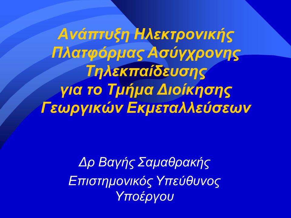 Ανάπτυξη Ηλεκτρονικής Πλατφόρμας Ασύγχρονης Τηλεκπαίδευσης για το Τμήμα Διοίκησης Γεωργικών Εκμεταλλεύσεων Δρ Βαγής Σαμαθρακής Επιστημονικός Υπεύθυνος Υποέργου