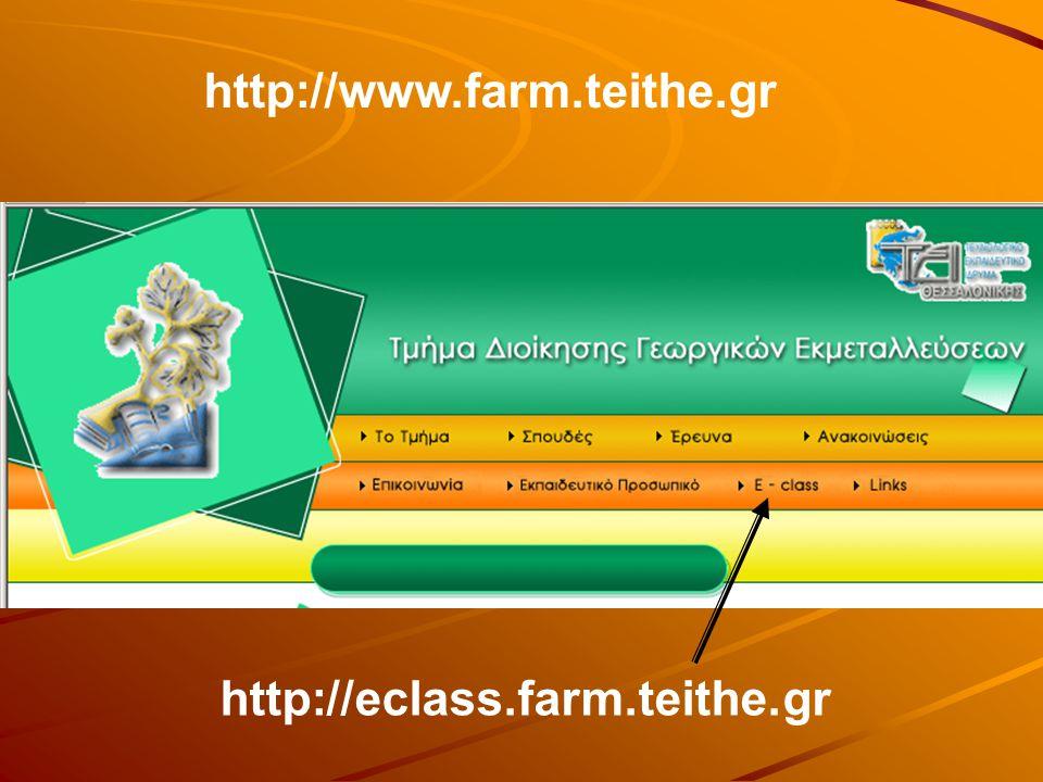 http://www.farm.teithe.gr http://eclass.farm.teithe.gr