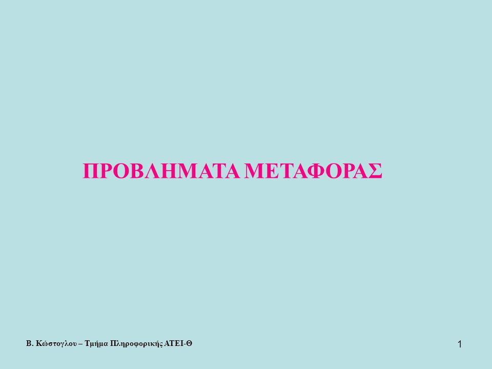 1 ΠΡΟΒΛΗΜΑΤΑ ΜΕΤΑΦΟΡΑΣ Β. Κώστογλου – Τμήμα Πληροφορικής ΑΤΕΙ-Θ