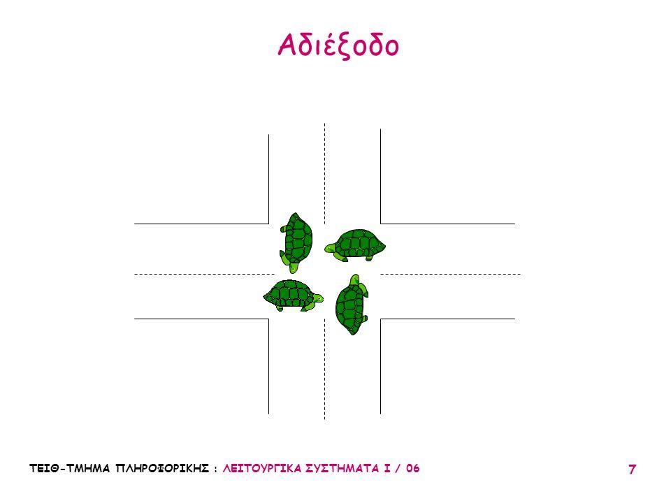 ΤΕΙΘ-ΤΜΗΜΑ ΠΛΗΡΟΦΟΡΙΚΗΣ : ΛΕΙΤΟΥΡΓΙΚΑ ΣΥΣΤΗΜΑΤΑ Ι / 06 78 Πρώτη λύση /* program diningphilosophers – deadlock and starvation*/ semaphore fork[5]={1}; int i; void philosopher (int i) { while (true) { think(); wait (fork[i]); wait (fork[(i+1) mod 5]); eat(); signal(fork[(i+1) mod 5]); signal(fork[i]); } void main() {parbegin(philosopher(0),philosopher(1),philosopher(2), philosopher(3),philosopher(4)); }