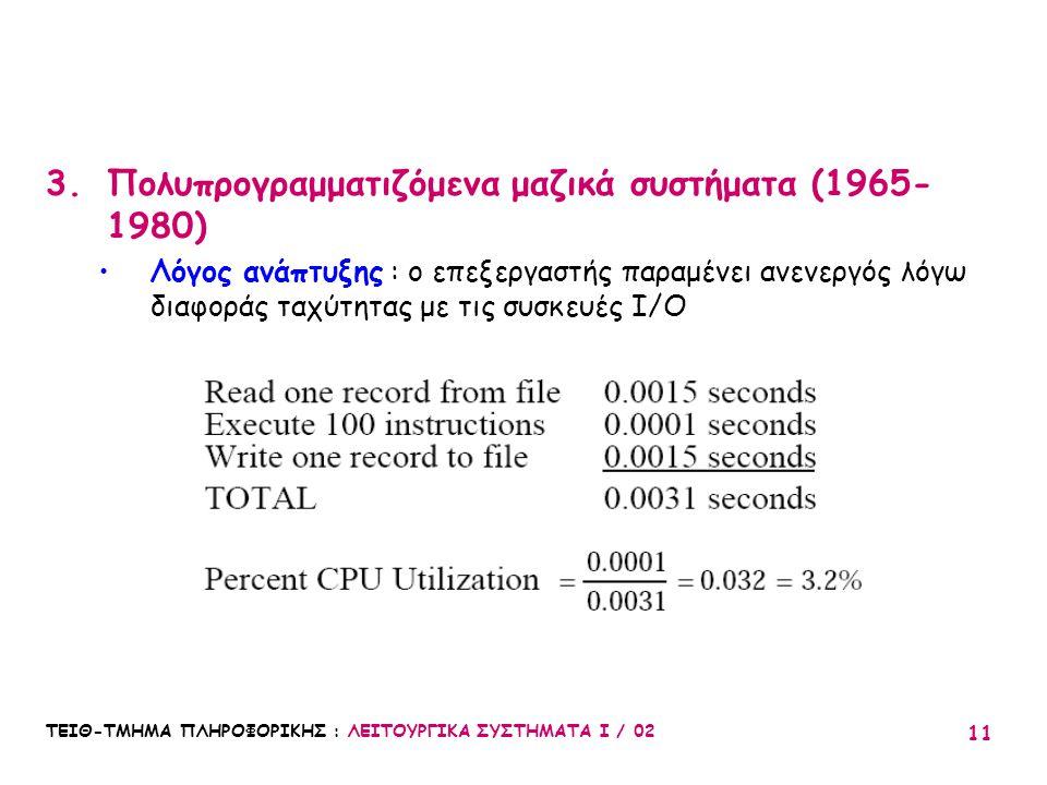 ΤΕΙΘ-ΤΜΗΜΑ ΠΛΗΡΟΦΟΡΙΚΗΣ : ΛΕΙΤΟΥΡΓΙΚΑ ΣΥΣΤΗΜΑΤΑ Ι / 02 11 3.Πολυπρογραμματιζόμενα μαζικά συστήματα (1965- 1980) Λόγος ανάπτυξης : ο επεξεργαστής παραμ