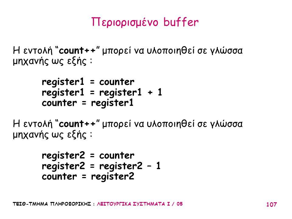 """ΤΕΙΘ-ΤΜΗΜΑ ΠΛΗΡΟΦΟΡΙΚΗΣ : ΛΕΙΤΟΥΡΓΙΚΑ ΣΥΣΤΗΜΑΤΑ Ι / 05 107 Περιορισμένο buffer Η εντολή """"count++"""" μπορεί να υλοποιηθεί σε γλώσσα μηχανής ως εξής : reg"""