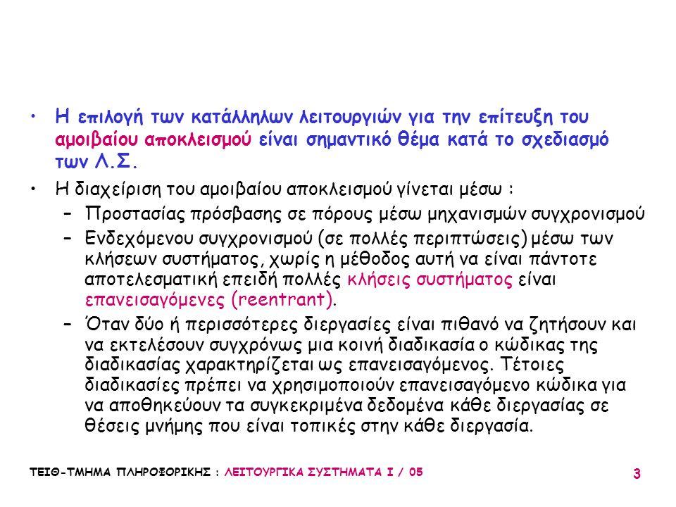 ΤΕΙΘ-ΤΜΗΜΑ ΠΛΗΡΟΦΟΡΙΚΗΣ : ΛΕΙΤΟΥΡΓΙΚΑ ΣΥΣΤΗΜΑΤΑ Ι / 05 3 Η επιλογή των κατάλληλων λειτουργιών για την επίτευξη του αμοιβαίου αποκλεισμού είναι σημαντι