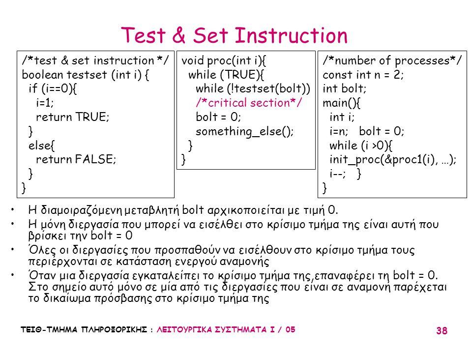 ΤΕΙΘ-ΤΜΗΜΑ ΠΛΗΡΟΦΟΡΙΚΗΣ : ΛΕΙΤΟΥΡΓΙΚΑ ΣΥΣΤΗΜΑΤΑ Ι / 05 38 Test & Set Instruction Η διαμοιραζόμενη μεταβλητή bolt αρχικοποιείται με τιμή 0. Η μόνη διερ