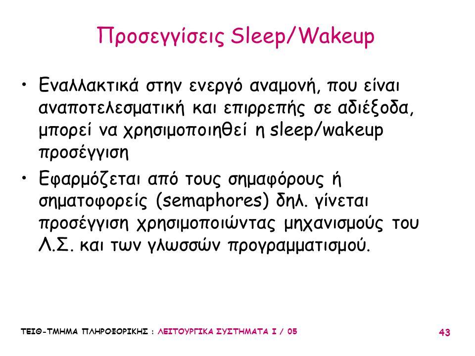 ΤΕΙΘ-ΤΜΗΜΑ ΠΛΗΡΟΦΟΡΙΚΗΣ : ΛΕΙΤΟΥΡΓΙΚΑ ΣΥΣΤΗΜΑΤΑ Ι / 05 43 Προσεγγίσεις Sleep/Wakeup Εναλλακτικά στην ενεργό αναμονή, που είναι αναποτελεσματική και επ