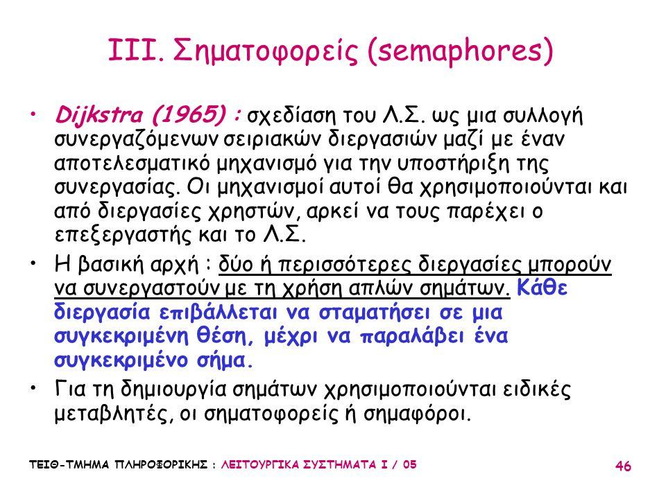 ΤΕΙΘ-ΤΜΗΜΑ ΠΛΗΡΟΦΟΡΙΚΗΣ : ΛΕΙΤΟΥΡΓΙΚΑ ΣΥΣΤΗΜΑΤΑ Ι / 05 46 ΙΙΙ. Σηματοφορείς (semaphores) Dijkstra (1965) : σχεδίαση του Λ.Σ. ως μια συλλογή συνεργαζόμ