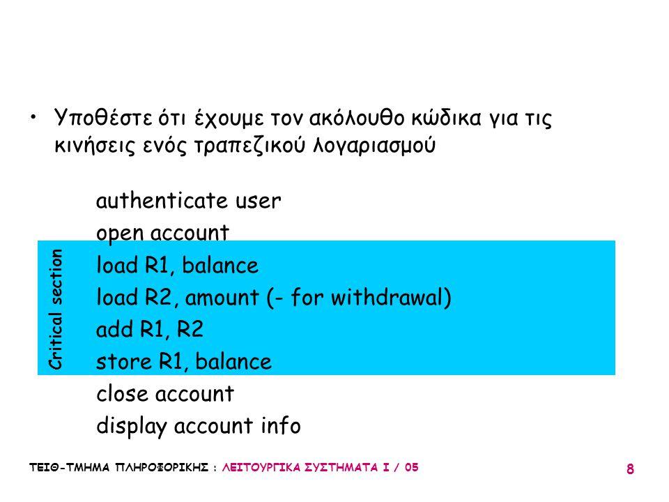 ΤΕΙΘ-ΤΜΗΜΑ ΠΛΗΡΟΦΟΡΙΚΗΣ : ΛΕΙΤΟΥΡΓΙΚΑ ΣΥΣΤΗΜΑΤΑ Ι / 05 8 Υποθέστε ότι έχουμε τον ακόλουθο κώδικα για τις κινήσεις ενός τραπεζικού λογαριασμού authenti