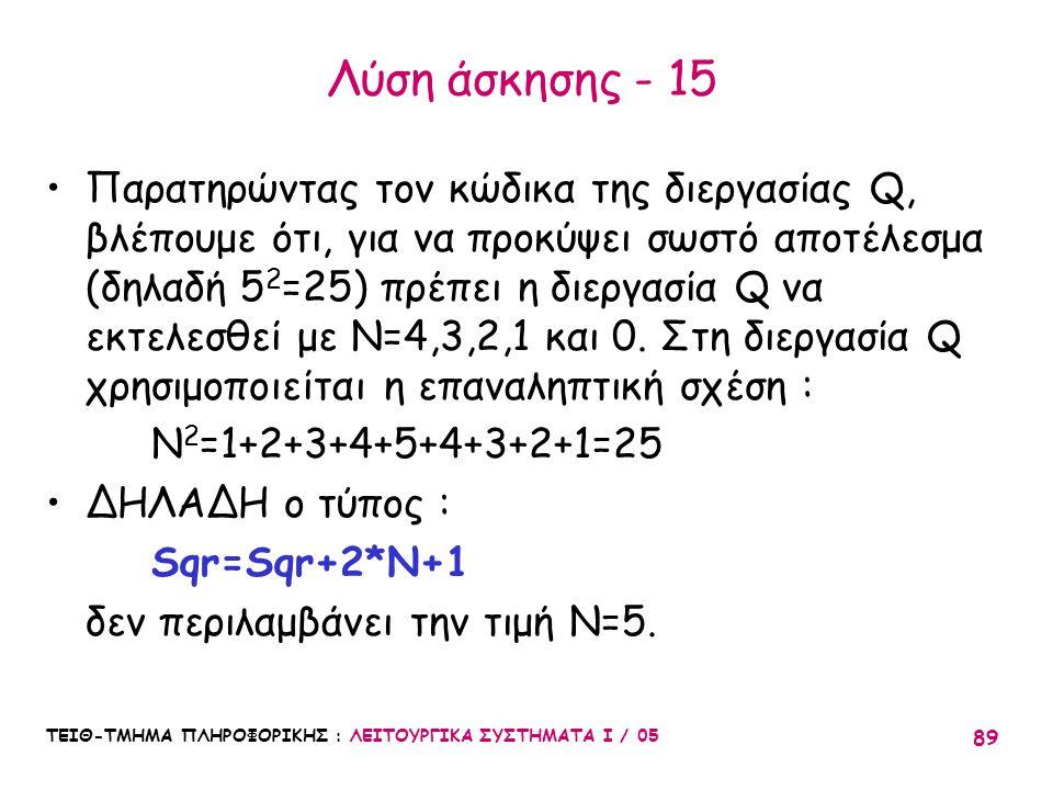 ΤΕΙΘ-ΤΜΗΜΑ ΠΛΗΡΟΦΟΡΙΚΗΣ : ΛΕΙΤΟΥΡΓΙΚΑ ΣΥΣΤΗΜΑΤΑ Ι / 05 89 Λύση άσκησης - 15 Παρατηρώντας τον κώδικα της διεργασίας Q, βλέπουμε ότι, για να προκύψει σω