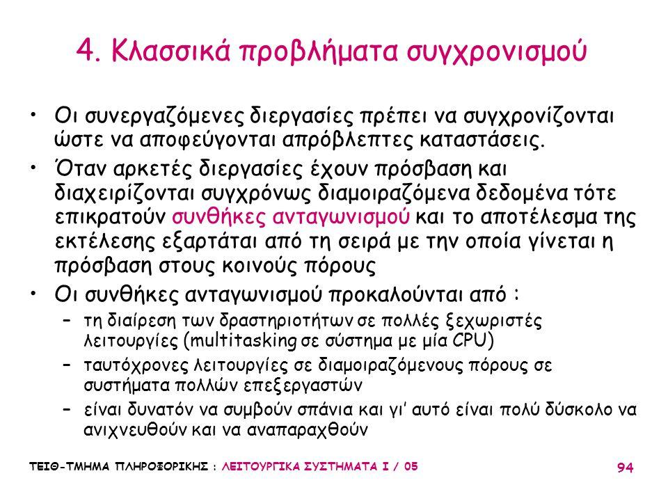 ΤΕΙΘ-ΤΜΗΜΑ ΠΛΗΡΟΦΟΡΙΚΗΣ : ΛΕΙΤΟΥΡΓΙΚΑ ΣΥΣΤΗΜΑΤΑ Ι / 05 94 4. Κλασσικά προβλήματα συγχρονισμού Οι συνεργαζόμενες διεργασίες πρέπει να συγχρονίζονται ώσ