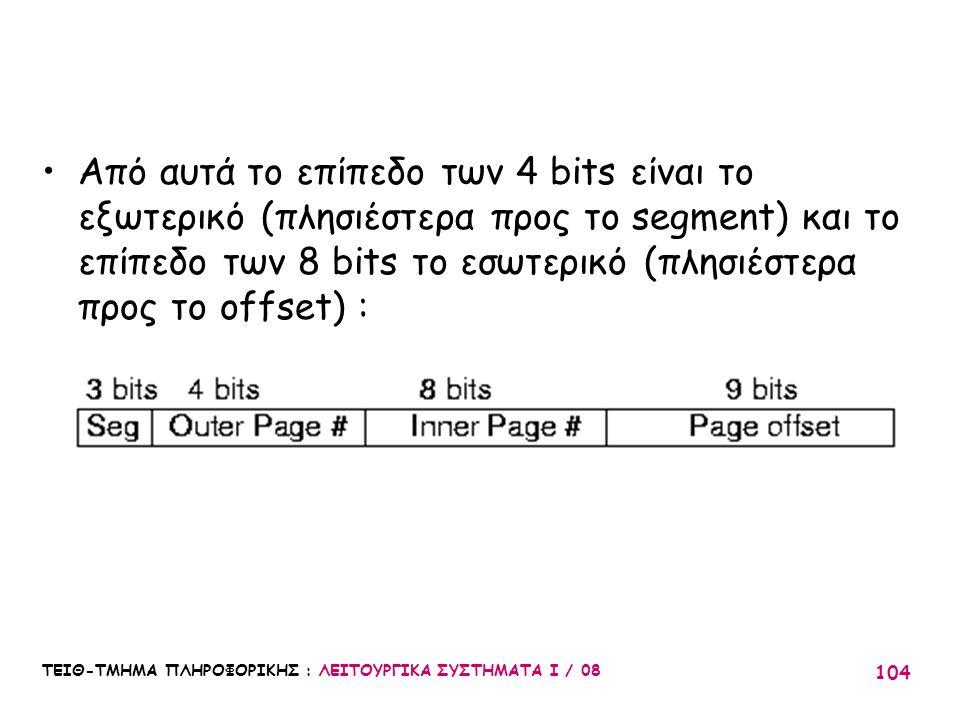 ΤΕΙΘ-ΤΜΗΜΑ ΠΛΗΡΟΦΟΡΙΚΗΣ : ΛΕΙΤΟΥΡΓΙΚΑ ΣΥΣΤΗΜΑΤΑ Ι / 08 104 Από αυτά το επίπεδο των 4 bits είναι το εξωτερικό (πλησιέστερα προς το segment) και το επίπ
