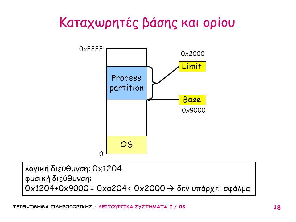 ΤΕΙΘ-ΤΜΗΜΑ ΠΛΗΡΟΦΟΡΙΚΗΣ : ΛΕΙΤΟΥΡΓΙΚΑ ΣΥΣΤΗΜΑΤΑ Ι / 08 18 Καταχωρητές βάσης και ορίου Process partition OS 0 0xFFFF Limit Base 0x2000 0x9000 λογική δι